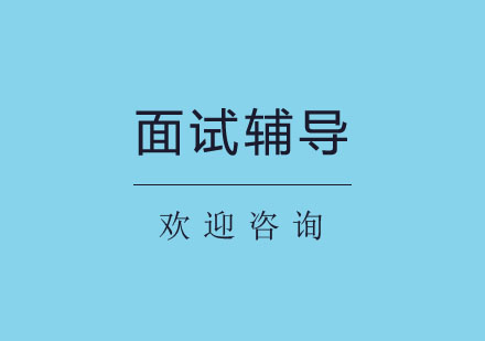 北京國際擇校培訓-北京面試輔導