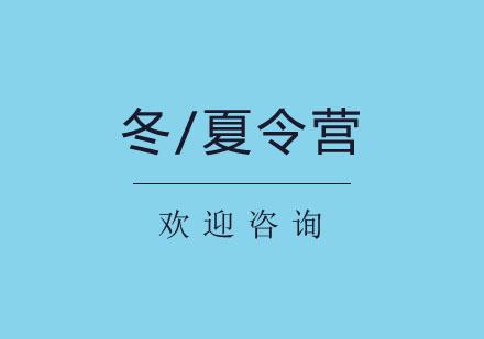 北京國際留學培訓-北京冬/夏令營