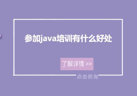 參加java培訓有什么好處?