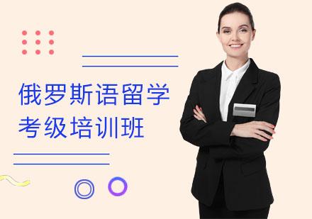 上海小语种培训-俄罗斯语留学考级培训班