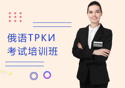 上海小语种培训-俄语ТРКИ考试培训班