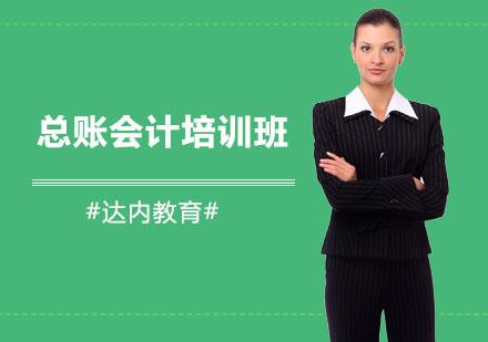 上海建筑/财会培训-总账会计培训班