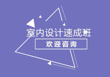 北京室內設計培訓-北京室內設計速成班