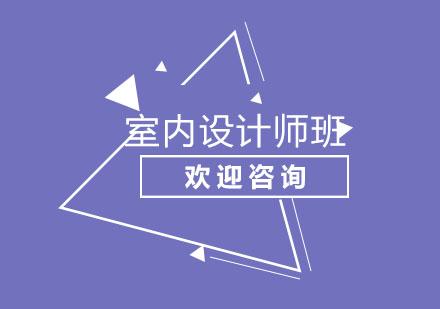 北京室內設計培訓-北京室內設計師班