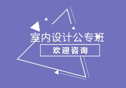 北京室內設計培訓-北京室內設計公專班