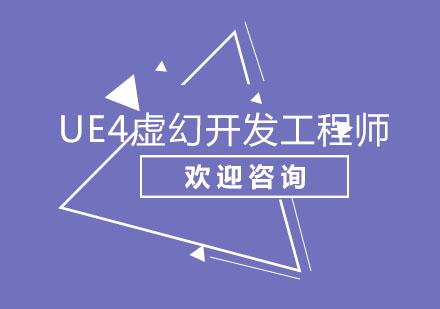 北京UI交互設計培訓-北京UE4虛幻開發工程師培訓