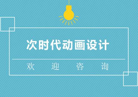 北京動畫設計培訓-北京次時代動畫設計
