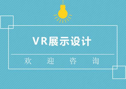 北京3D開發培訓-北京VR展示設計