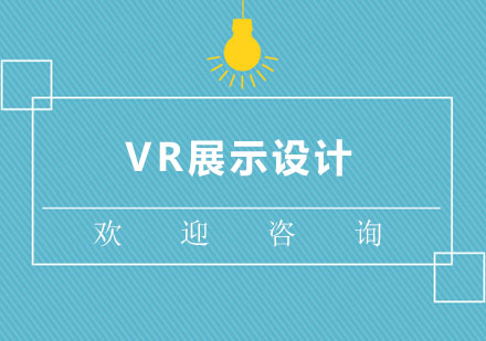 北京室內設計培訓-北京VR室內設計