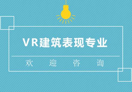 北京建筑設計培訓-北京VR建筑表現專業