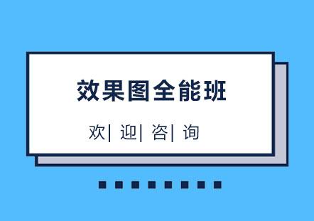 北京電腦培訓-北京效果圖全能班