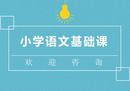 北京小學輔導培訓-北京小學語文基礎課
