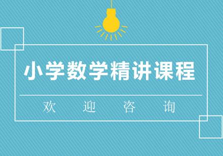 北京小學輔導培訓-北京小學數學精講課程
