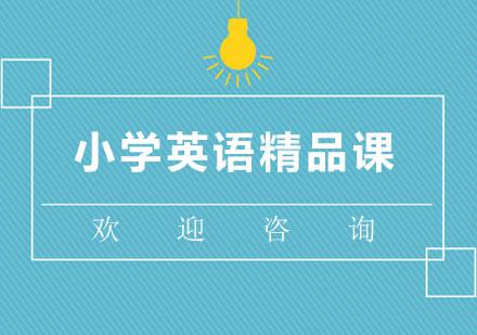 北京中小學輔導培訓-北京小學英語精品課