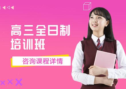 重慶三中英才_高三全日制培訓班