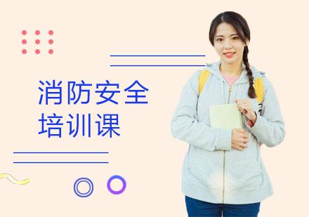 上海建筑/财会培训-消防安全培训课