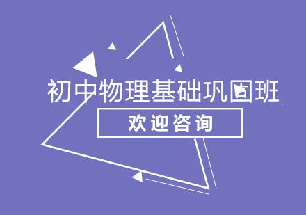 北京初中物理基礎鞏固班
