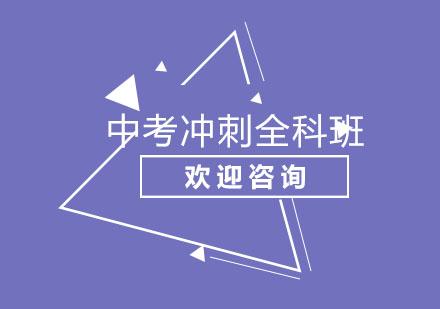 北京中考沖刺全科班