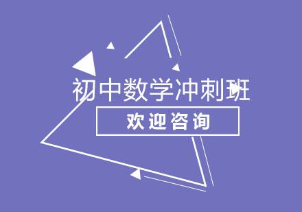 北京初中數學沖刺班