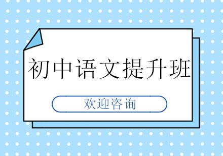 北京初中語文提升班