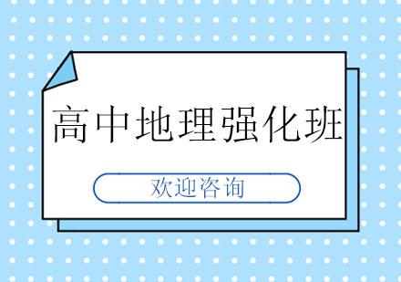 北京高中輔導培訓-北京高中地理強化班