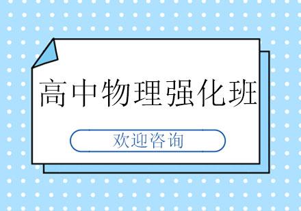 北京高中輔導培訓-北京高中物理強化班