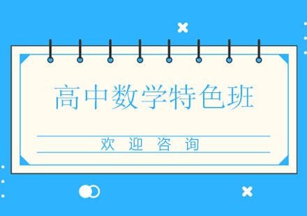 北京高中輔導培訓-北京高中數學特色班