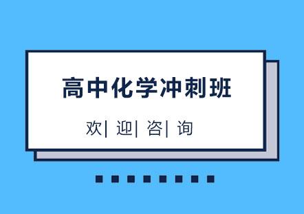 北京高中輔導培訓-北京高中化學沖刺班