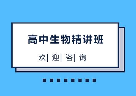 北京高中輔導培訓-北京高中生物精講班