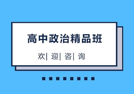 北京高中輔導培訓-北京高中政治精品班