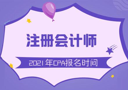 重慶學習網-2021年重慶注冊會計師考試CPA報名時間