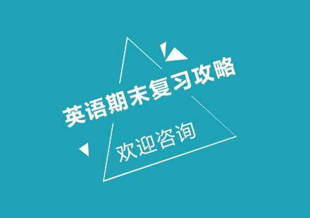 北京英語期末復習攻略