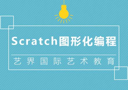 北京少兒編程培訓-北京Scratch圖形化編程班
