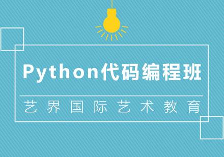 北京少兒編程培訓-北京Python代碼編程班