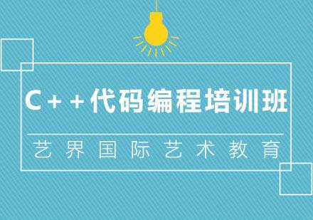 北京少兒編程培訓-北京C++代碼編程培訓班