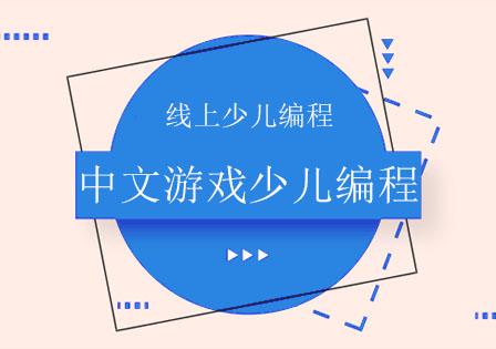 北京少兒編程培訓-北京中文游戲少兒編程班
