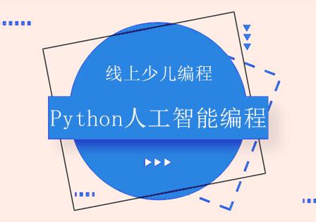 北京少兒編程培訓-北京Python人工智能編程基礎班