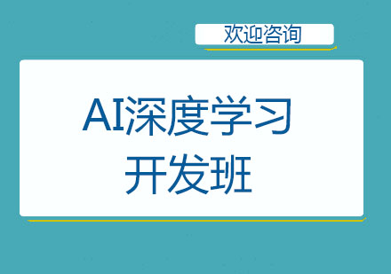北京AI深度學習開發班