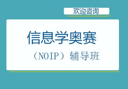 北京信息學奧賽(NOIP)輔導班
