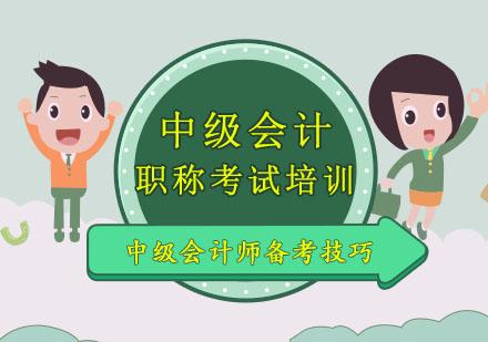 重慶學習網-中級會計師備考技巧