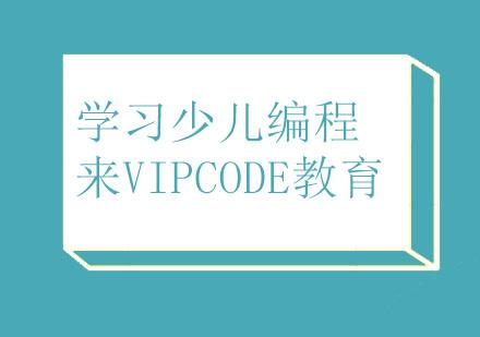 學習少兒編程來VIPCODE教育