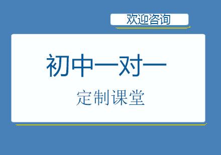 北京大禹未來_北京初中1對1定制課堂