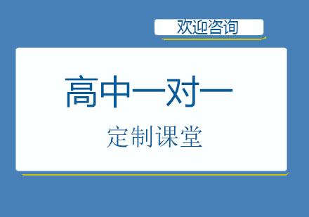北京高中輔導培訓-北京高中1對1定制課堂