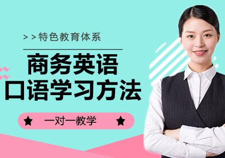 天津學習網-成人商務英語口語學習方法