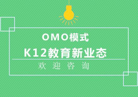 OMO模式,打造K12教育新業態