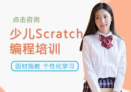 福州少兒編程培訓-少兒Scratch編程培訓