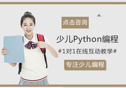 福州青少兒編程培訓-少兒Python編程培訓
