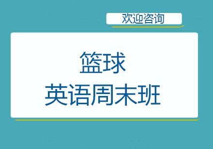北京少兒籃球培訓-北京籃球英語周末班