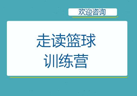 北京少兒籃球培訓-北京走讀籃球訓練營