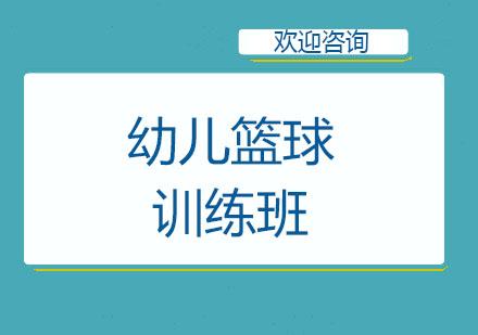 北京少兒籃球培訓-北京幼兒籃球訓練班